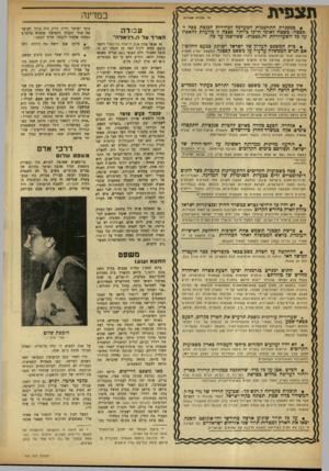 העולם הזה - גליון 924 - 30 ביוני 1955 - עמוד 10 | . • בית המשפט העליון של ישראל ישותק כמעט לחלוטין אם תגיש הממשלה ערעור על משפט קסטנר. המשפט יעסיק לפחות שלושה, ואולי גס חמשה, שופסיס. … אין כמעט ספק, כי משפט