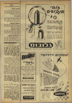 העולם הזה - גליון 924 - 30 ביוני 1955 - עמוד 16 | סי־ומי של משפט קסטנר הוא מי־ומי של מדינת־ישראל.