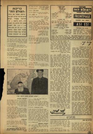 העולם הזה - גליון 924 - 30 ביוני 1955 - עמוד 2 | הרבבות שקראו בשנה האחרונה מדי שבוע את כתבות הס לם הזה על משפט קסטנר־גרינוולד לא ידעו מי האיש שסיפק את מרבית החומר. … משפט קסטנר לא היה מגיע לעולם להדים