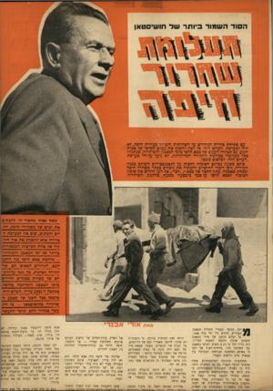 העולם הזה - גליון 925 - 7 ביולי 1955 - עמוד 3 | שליטה של חיפה היה אבא חושי. הוא לא היה עדיין ראש־עיר. … החבר אבא חושי .היה מזכירה׳ רו מ ה ושליטה הכל־יכול של העיר. … __מצב זד, היה כסות בגופו של אבא