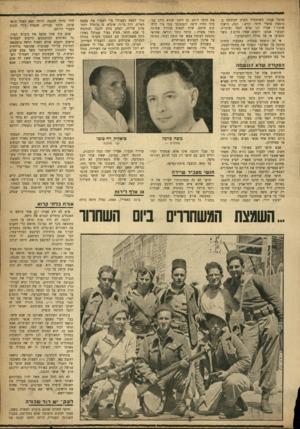 העולם הזה - גליון 925 - 7 ביולי 1955 - עמוד 5 | המועמד בצפון: אבא חושי. … גי בו ר האגדה: אבא חושי. … בינתיים השתלטה פאניקה על אבא חושי.