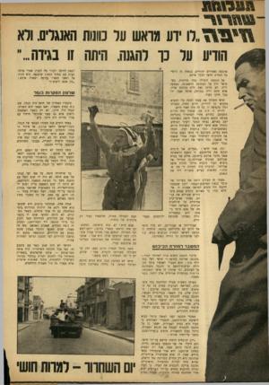 העולם הזה - גליון 925 - 7 ביולי 1955 - עמוד 6 | הפציעה המדו מה של אבא חושי נר בספסרות להם אתה שהגיעה זולה באהדה תיים. … כך שוחררה חיפה, על אפו ועל חמתו של אבא חושי. … תצא לפעולה אחרת, מינימום של כוחות.