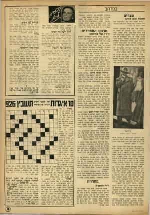 העולם הזה - גליון 926 - 14 ביולי 1955 - עמוד 15 | במרחב מצרים סאכת שוב כותב ״כרים סאבו! הוא כמו בובת־קלף בעל רגלי עופרת: ככל שיפול, הוא תמיד מתיישר וחוזר ועומד על רגליו.״ כאשר אמר זאת עורך השבועון הקהירי