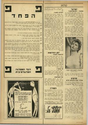 העולם הזה - גליון 926 - 14 ביולי 1955 - עמוד 17 | קולנוע י שראל סאשה -הש מלהזכיר לפני שבועות מספר הוצג בתל־אביב׳ בחגיגיות רבה, תחת חסותו של שגריר צרפת, סרט בשם זורפאיי. במודעית בושרו האזרחים הטובים כי ייראו