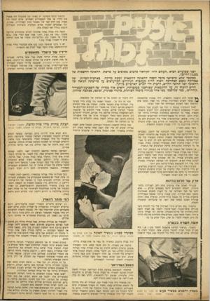 העולם הזה - גליון 926 - 14 ביולי 1955 - עמוד 19 | קליטתי היתד, מופרעת רק באותו זמן שהמנהל היה מפעיל את הרדיו או אחד המכשירים האחרים. אולם למזלי היו שעות בהן היה לבו של המנהל נתון לפעילויות אחרות. תוך שבועיים