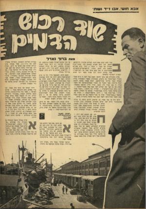 העולם הזה - גליון 926 - 14 ביולי 1955 - עמוד 3 | מאת ברוד נאדל שנת 1927 הגיע אבא חושי, מגורש מקיבוץ בית־אלפא, לחיפה. תוך ימים מעטים הבחינה עינו במקור־הכוח האמיתי של העיר — הנמל — ותור ימים ספורים נוספים היה