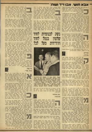 העולם הזה - גליון 926 - 14 ביולי 1955 - עמוד 4 | אבא חושי. אבו 1״ד ושות׳ יד ומזה־רעב, אשר שימש שומר במחסניו השונים של כאמל. די להשלים את חבורתו, להכניס לתוכה אנשים שיסגרו את השרשרת מן הסיפון עד לשער־ ׳ הנמל,