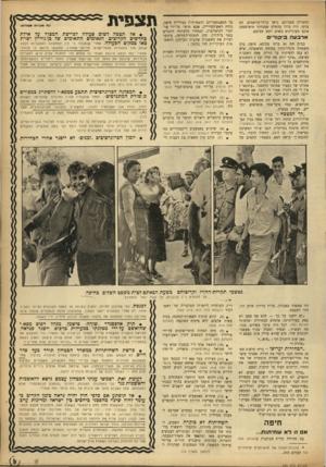 העולם הזה - גליון 926 - 14 ביולי 1955 - עמוד 9 | ההמולה מסביבם׳ נראו בלתי־מודאגים. הם צדקו. היה ברור בהחלט שמנהיגי חושיסטאן אינם מעוניינים בשום רעש סביבם, ארבעה ביקורים בבית מם׳ 30 ברח׳ עקיבא, חיפה׳ גרה משפחת