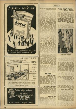 העולם הזה - גליון 929 - 4 באוגוסט 1955 - עמוד 15 | הצד השני של המטבע. … הוא הראה לנו את הצד השני של המטבע — שהתקפת שלום רבתי יכולה להביא לתוצאות הרבה יותר רצויות מאשר התקפת מלחמה ושהת־קפה זו יכולה וצריכה להתחיל