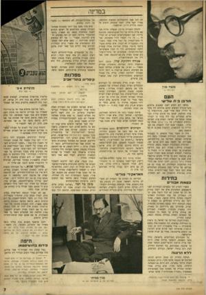 העולם הזה - גליון 929 - 4 באוגוסט 1955 - עמוד 7 | גורל ר,צ״כ נחרץ כשנדחקו כל העניינים הכלכליים הצידה בשלב האחרון של המאבק, פינו את מקומם לבעיות אחרות: פרשת קסטנר, מנגנון החושך, השחיתות החיפאית והכלל־ארצית. …