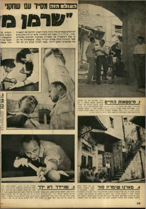 העולם הזה - גליון 931 - 18 באוגוסט 1955 - עמוד 10 | ,אהד״ ,אלדורדו, מאת יגאל מוסינזון.