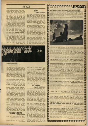העולם הזה - גליון 931 - 18 באוגוסט 1955 - עמוד 6 | רסמת להנ״ל בתוספת נזפ״ם, אחדות־העבודה והצ״ב) היו לה רק 45 מתוך 99 קולות, היינו פחות מחצי הכוח הממשלתי במקרה זה היה נוצר מצב שבענינים חשובים מסויימים, כגון