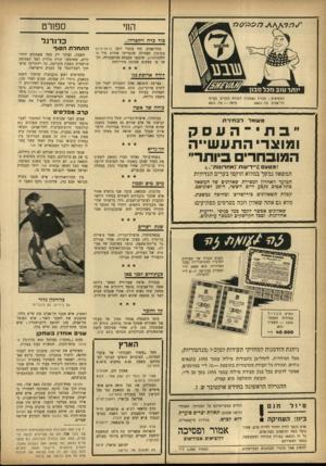 העולם הזה - גליון 932 - 25 באוגוסט 1955 - עמוד 16 | כדורגל בתל־אביב, חזו עובדי יומן כרמל־פילם בסרטון תעמולה שהסריטו אודות סיר ה־לחץ פלאלום, שוכנעו בעצמם מהתעמולה, רכשו בו במקום שמונה סירי־לחץ לידה ארוכת-נגן