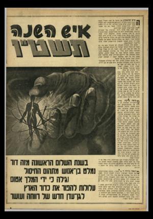 העולם הזה - גליון 935 - 14 בספטמבר 1955 - עמוד 3 | היה זה ד״ר קלאום פיכם, מרגל־האטום היהויי שמסר את סוד פצצת- האטום האמריקאית לסוכני הסובייטים. … פצצת־המימן רדפה את פצצת־האטום, פצצת־קובאלט איומה פי אלף נסתמנה