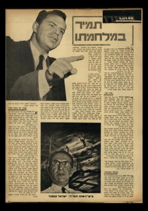 העולם הזה - גליון 935 - 14 בספטמבר 1955 - עמוד 5 | אולם בהימשך הקרב הגדול הפך גם קסטנר כמעט לצופה בדו־קרב בין המשטר הקיים בישראל כולו לבין צעיר בן .32 הודה זאב לקוזיר, מלחך פינכתו של ׳משה שרת :״לא היה זה משפט