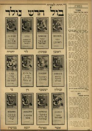 העולם הזה - גליון 936 - 22 בספטמבר 1955 - עמוד 14 | בפזורה דו״ח ל^זרה ־ חדש ספרד ודשו של פרד־נאנד הספרדים גרשו את היהודים וגילו את אמריקה בעת ובעונה אחת — בשנת .1492 היה קשר בין שני המאורעות: רובו של העם היהודי