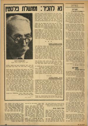העולם הזה - גליון 937 - 29 בספטמבר 1955 - עמוד 15 | על עמוד שלם, תיאר השבועון מה עלול לקרות לישראל אם תנסה לכבוש את רצועת עזה. … החצים מסמלים את כוחות המחץ של הלבנון, סוריה, הירדן, סעודיה ומצרים שיכנסו לפעולה