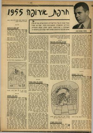 העולם הזה - גליון 939 - 13 באוקטובר 1955 - עמוד 18 | מהעמק נישא קול שיר עצוב, שיר ספרדי. … הוא היה הזמיר של ספרד. היום שוב לא שר הזמיר בספרד. … הן שולטות בספרד.
