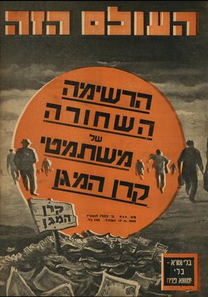 העולם הזה - גליון 944 - 17 בנובמבר 1955 - עמוד 1 |