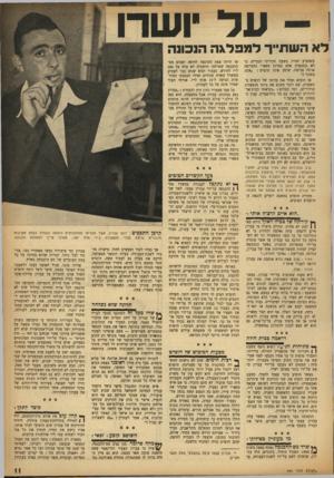 העולם הזה - גליון 944 - 17 בנובמבר 1955 - עמוד 11 | ע ד יו שרו לא השתייך למפר\ה הנסנה כשהציע תמיר, בשעת, חקירתו הנגדית, כי לא במסעדה אלא במרכז מפא״י נתקיימה אותה פגישה, שיסע אותו הופרט: יאתר, משקר ! ״ אז הוציא