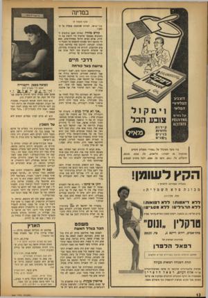 העולם הזה - גליון 944 - 17 בנובמבר 1955 - עמוד 12 | במדינה (סוף מעמוד )7 קול־ישראל, למרות שהתחנה פועלת כל הזמן.״ קורס מזורז. תחילה חשב גולדגרט להשתמש באמצעי אלימות כדי להשיג את הלירה. אולם כאיש הדוגל באחוות־אדם,