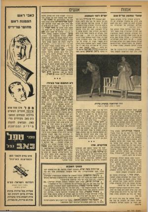 העולם הזה - גליון 944 - 17 בנובמבר 1955 - עמוד 17 | אמנות אנשים שועד׳ שמשון שרי שוב יומי, לפני ה שטפון הרוצחים שנשלחו על־ידי מתחרים מתקנאים להרוג את אלסנדרו סטראדלה לא היו מסוגלים לבצע את זממם: לבם נמס לשמע