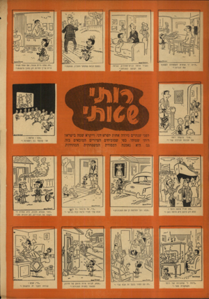 העולם הזה - גליון 944 - 17 בנובמבר 1955 - עמוד 20 |