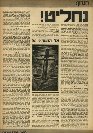 העולם הזה - גליון 944 - 17 בנובמבר 1955 - עמוד 3 | והנוער. עיראק לא תתערב ברצינות כדי להציל את מצריים. אולם הכנופייה העיראקית יכולה להתמוטט מחר. ולפנות מקום לידידי מצריים. שישאקלי שני עלול לשכור מחר את הכורת