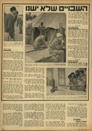 העולם הזה - גליון 944 - 17 בנובמבר 1955 - עמוד 5 | ה שבויים שלא שנו *** בוי אינו מוכרח לדבר. כל אשר \4/עליו למסור, לפי אמנת ג׳נבה, הוא : השם, המספר הצבאי והדרגה. על כן לא היו השבויים המצריים, שהוצגו