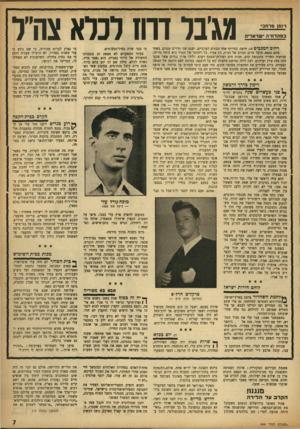 העולם הזה - גליון 944 - 17 בנובמבר 1955 - עמוד 7 | ^ מג1ל 11־ 11 לכלא צודד רד 1וכ המכבים ,10 חיפה׳ במרתף אחד הבתים הערביים, ישנם שני חדרים קטנים. באחד מהם נמצא, מלבד מרזב הביוב של הבית, זוג צעיר. כל ריהוטו של