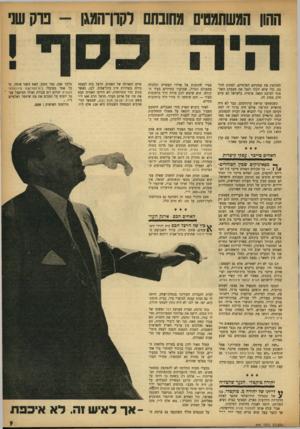 העולם הזה - גליון 944 - 17 בנובמבר 1955 - עמוד 9 | לחלוטין את עסקיהם הפרטיים, לפחות להלכה, כדי שלא יוכלו לנצל את מעמדם השלטוני לטובת הנאה פרטית. בישראל לא קיים חוק מסוג זה. כשנשמעו קריאת קרן־המגן, כבר לא היה