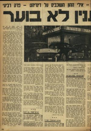 העולם הזה - גליון 946 - 1 בדצמבר 1955 - עמוד 11   -אד החוו השועים על דנריהם -פרס רביעי איפל :ם שעל בקומתו ם סרטי תיאטרון ! 4אלף לבני המשפחה אלא להשתמש בחוכמה במטמון הזהב. וסייג לחוכמה — שתיקה. גם בהישמע קריאת