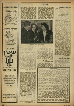 העולם הזה - גליון 946 - 1 בדצמבר 1955 - עמוד 13   אנשים נהג מכונית־האשפה שר־ד,פיתוח לשעבר ד״ רדג ידסן ש ניצל החודש ממוות, לאחר שבמזל ברגע האחרון את תוכניתו לטוס באותו מטוס, בו הטמין בן פצצה על מנת לרצוח את אמו