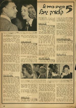 העולם הזה - גליון 946 - 1 בדצמבר 1955 - עמוד 19   ך״ לארק גייכל אינו יוצר, לדבר על \ /יונים. הם •מזכירים לו את פגישתו הראשונה עם קארול לומבארד, מספר 3מבין חמש נשותיו והאשה מספר אחד במשך שנים רבות בחייו. היה זה