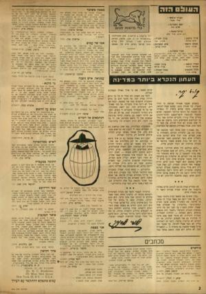 העולם הזה - גליון 946 - 1 בדצמבר 1955 - עמוד 2   05111:1וליה מצפון משומר בעקבות מכתבו של שלום זמיר (העולם הזח )943 הייתי מציע לו שיכניס את מצפונו לקופסת שימורים וישלחו יחד עם תרומתו. עליו לדעת שעל רגשותיו