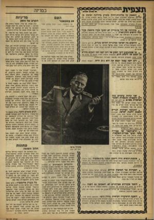 העולם הזה - גליון 946 - 1 בדצמבר 1955 - עמוד 4   תצפית במדינה • המ אבק על מדיניות-החוץ מוכרע כהדרגה ל טוב ת כן־ גוריץ. בזזודשיס הקרובים יעמוד בי. ג׳י. טצמו בראש המאבק תנודיגי נגד כוומת המערב לקסוע את הנגב