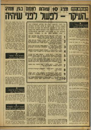 העולם הזה - גליון 946 - 1 בדצמבר 1955 - עמוד 6 | מהי -לדעת אדוני -המטרה הנכונה ה א מי תי ת למיכצע צכאי יזום: כיכוש רצועת-עזה או ה שמדת הכוח המצרי? … את הברירח העומדת בפנינו אפשר, איפוא, לנסח כך: ישראל בלי