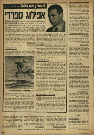 העולם הזה - גליון 947 - 8 בדצמבר 1955 - עמוד 15 | הוא ניאות לקבלנו לראיון, לאחר שהבאנו המלצה מעתונאי ספרדי אחד, שאשתו היא בעלת מסעדה ספרדית ליד הקונקורד. … אני מחכה. בחזית ספרד שורר שקט. … שהדבר הראשון שתעשה