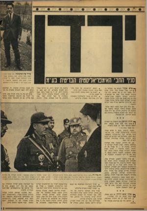 העולם הזה - גליון 950 - 29 בדצמבר 1955 - עמוד 5 | • ירדן • ירדן • ירדן £ירדן £ירדן • ירדן • ירדן • ירדן #ירדן מיי דאץ אי נגלנד. … ירדן, כמובן, סירבה. … כפי שעשה זאת מלך ירדן השבוע, פיזר אז מלך עיראק את