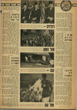 העולם הזה - גליון 950 - 29 בדצמבר 1955 - עמוד 7 | • ירדן השכוע ראו 1200 אזרחים ישראליים את ממלכת הירדן מקרוב. … הפגנות השבוע שעבר קיבלו את דחיפתן ביוזמת המצרים שלא יראו בעין יפה את הצטרפות ירדן לברית בגדר
