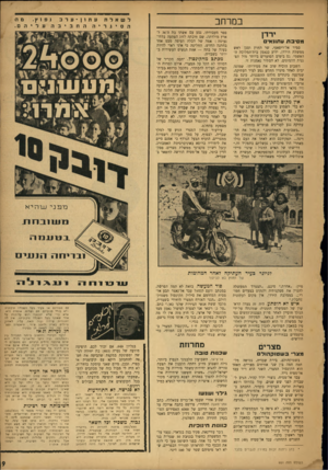 העולם הזה - גליון 951 - 5 בינואר 1956 - עמוד 19 | היה זה צעדה הראשון של הממשלה הזמנית׳ שמונתה על־ידי המלך חוסיין לאחר פרוץ הפגנות־הדמים נגד הצטרפות לברית בגדאד.