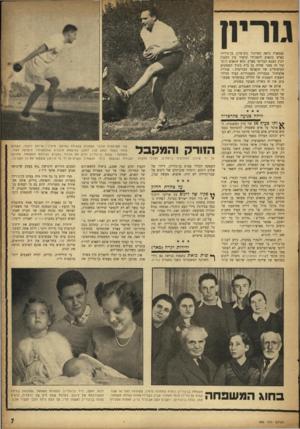 העולם הזה - גליון 953 - 19 בינואר 1956 - עמוד 7 | משמאל: עמוס בן־גוריון זורק את הכדור במגרש הכדורת המטופח, שהוקם הגבוהה ושנשטף בימי הגשמים העזים על ידי מי הירקון ששטפו את כל הסביבה. … לכן נמצא קנר כשר לא רק