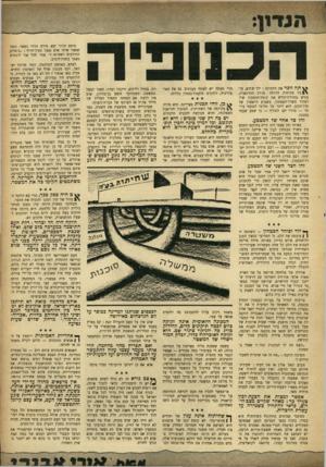 העולם הזה - גליון 954 - 26 בינואר 1956 - עמוד 3 | אולם השחיתות ממשיכה לשחק בעליצות כאילו לא קרה כלום. … ולא די לומר ״פויה !״ על פרשות השחיתות, כי יש צורך לבער בברזל מלובן את המשטר, שהפך שחיתות כללית זו