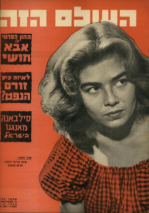 העולם הזה - גליון 955 - 2 בפברואר 1956