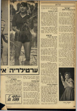 העולם הזה - גליון 955 - 2 בפברואר 1956 - עמוד 10 | הנערה במכנסיים הקצרים (לעתים בגרביים הארוכים) ,העומדת כשרגליה תחובות /טחובות במי הנהר, הפכה כמעט לסימן־היכר של הסרט האיטלקי, כמו שהאריה מסמל את