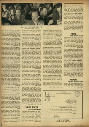 העולם הזה - גליון 956 - 9 בפברואר 1956 - עמוד 5 | גיבורי משפט קסטנר עם חידוש הקרב* איפה נשבע הנאשם לטובת הנאצי 7 ליד שער הנמל ראה העתונאי מכונית פלי- מות מפוארת, מוקפת שוטרי מכם. … ״ פר שת קסטנר ההפתעות