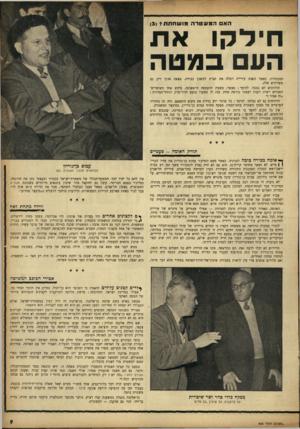 העולם הזה - גליון 956 - 9 בפברואר 1956 - עמוד 9 | כאשר פשט המייג׳ר עמוס בן־גוריון את מדיו הברי־ | 1סיים׳ לא נשאר מחוסר קורת־גג. … עמוס בן־גוריון קיבל מיגרש חינם ודירה נאה. … שלא כעמוס בן־גוריון, נעמו לו
