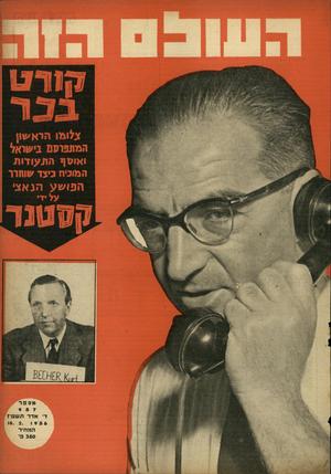העולם הזה - גליון 957 - 16 בפברואר 1956