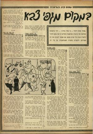 העולם הזה - גליון 959 - 1 במרץ 1956 - עמוד 19 | ודווקא אתם מנוי וגמור לאחד את גרמניה. … האם אין כאן חזרה על שגיאות וורסיי? ת: גרמניה המערבית היא הגרורה החזקה ביותר של אמריקה באירופה• גרמניה מאחדת תהיה גרורה