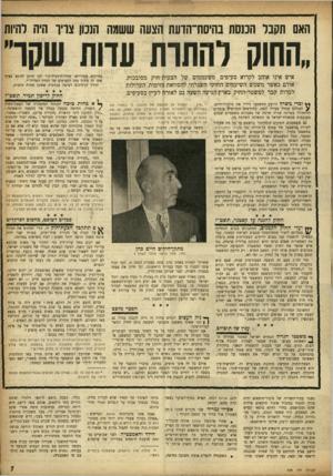 העולם הזה - גליון 959 - 1 במרץ 1956 - עמוד 7 | אולם גם משפטנים נועזים הבינו כי קשה להוציא חוק בשם ״החוק להגנת ישראל קסטנר, תשט״ז— 1956״׳ או ״חוק לתיקון דיני הראיות (חקירת עדים חברי מפא״י) תשט״ז—.1956״ היה